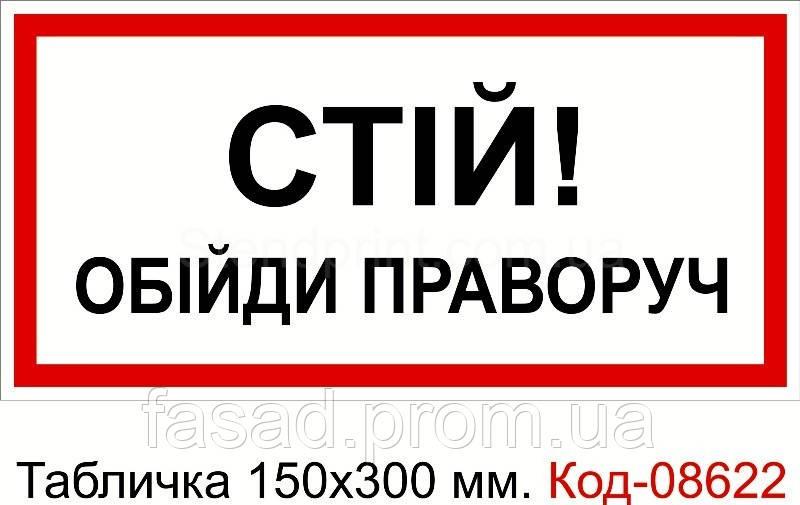 """Знак табличка пластикова 150*300 мм. """"Стій! Обійди праворуч"""" Код-08622"""