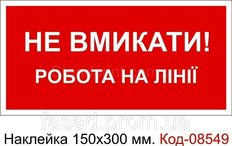 Наклейка 150*300 мм. Не вмикати робота на лінії Код-08549