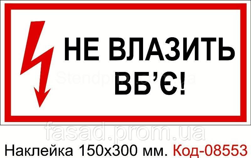 Наклейка 150*300 мм. Не вилазить вб'є Код-08553