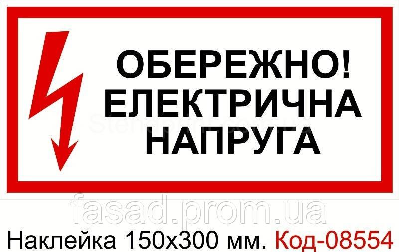 Наклейка 150*300 мм. Обережно електрична напруга Код-08554