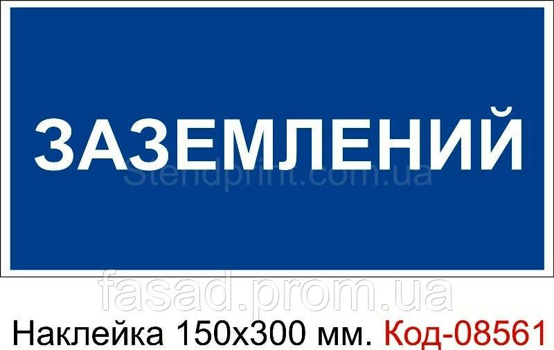 Наклейка 150*300 мм. Заземлено Код-08561