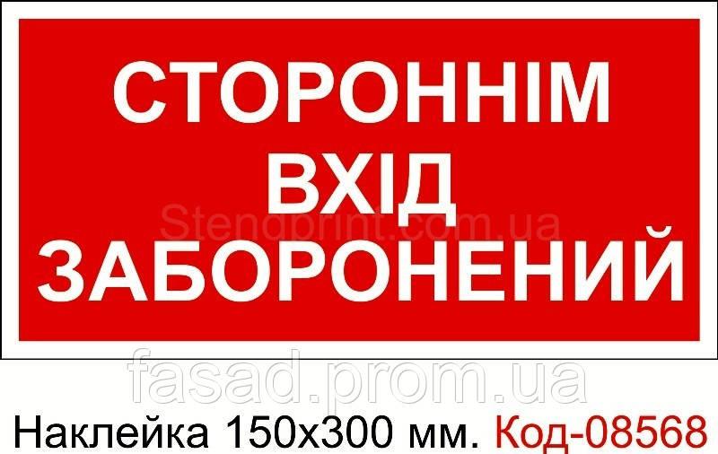 Наклейка 150*300 мм. Стороннім вхід заборонений Код-08568