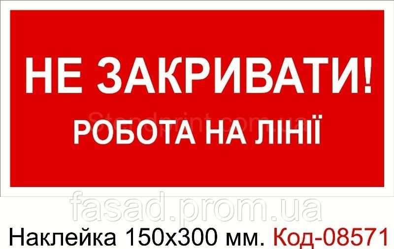 Наклейка 150*300 мм. Не закривати робота на лінії Код-08571