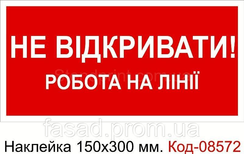 Наклейка 150*300 мм. Не відкривати робота на лінії Код-08572