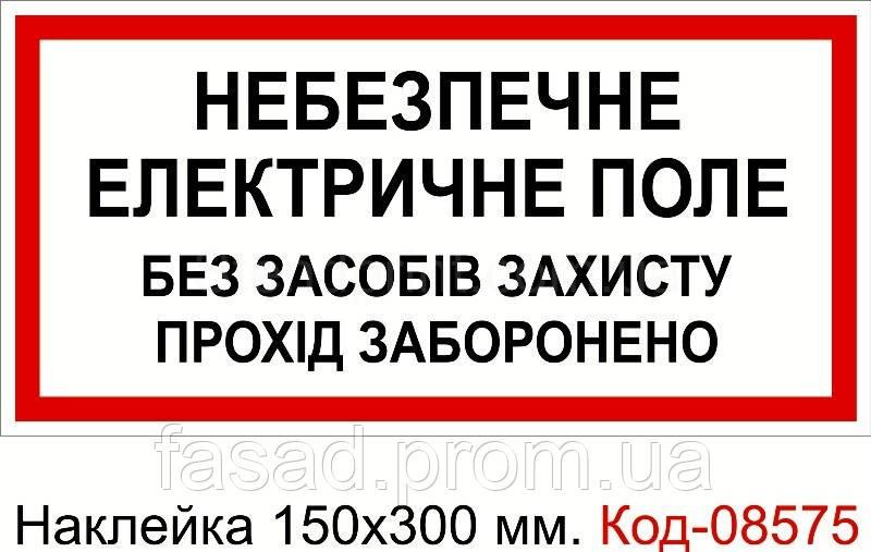 Наклейка 150*300 мм. Небезпечне електричне поле Код-08575