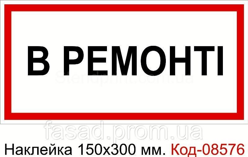 Наклейка 150*300 мм. В ремонті Код-08576