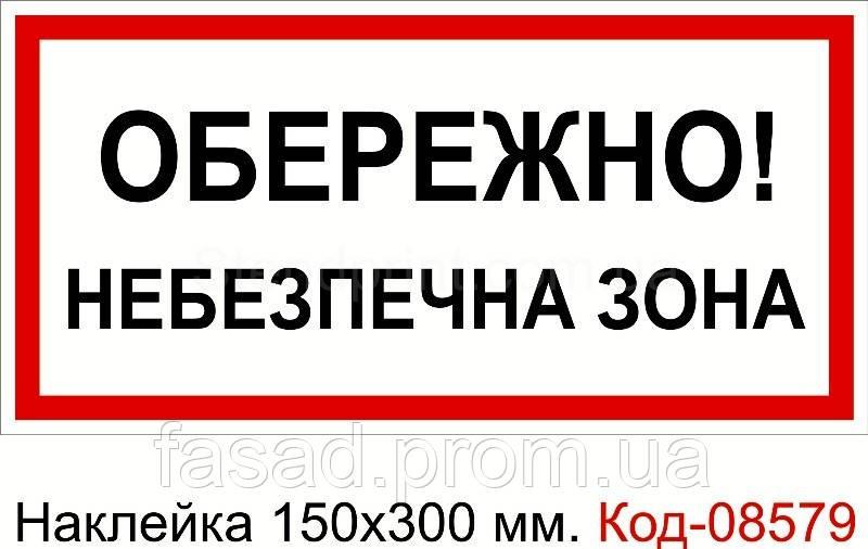 Наклейка 150*300 мм. Обережно небезпечна зона Код-08579