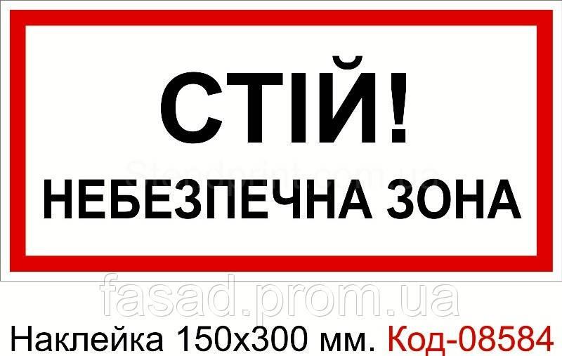 Наклейка 150*300 мм. Стій небезпечна зона Код-08584