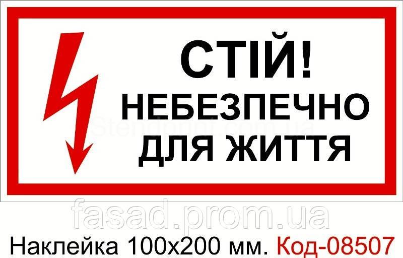 Наклейка 100*200 мм. Знак Стій небезпечно для життя Код-08507