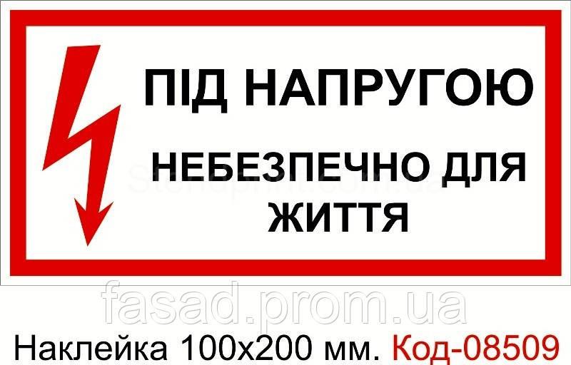 Наклейка 100*200 мм. Під напругою Код-08509