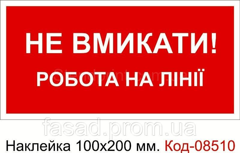 Наклейка 100*200 мм. Не вмикати робота на лінії Код-08510