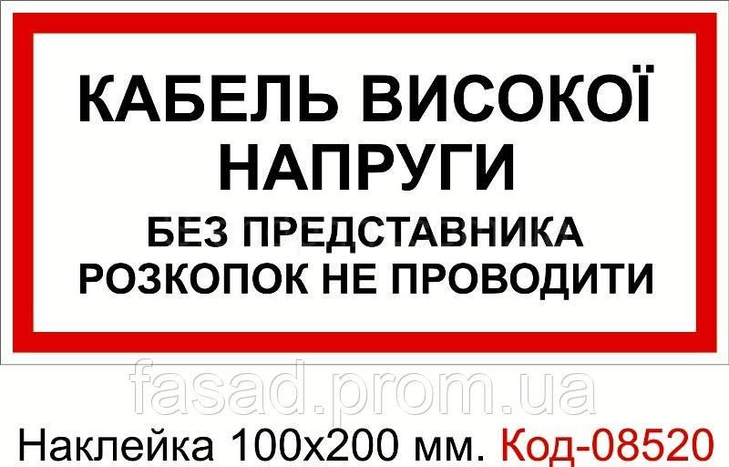 Наклейка 100*200 мм. Кабель високої напруги Код-08520