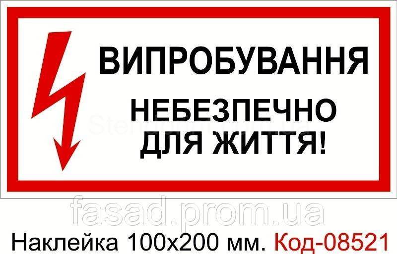 Наклейка 100*200 мм. Випробування Код-08521