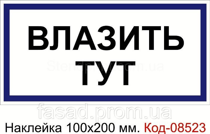 Наклейка 100*200 мм. Влазити тут Код-08523