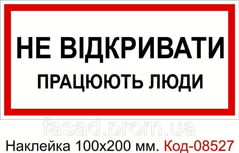 Наклейка 100*200 мм. Не відкривати працюють люди Код-08527