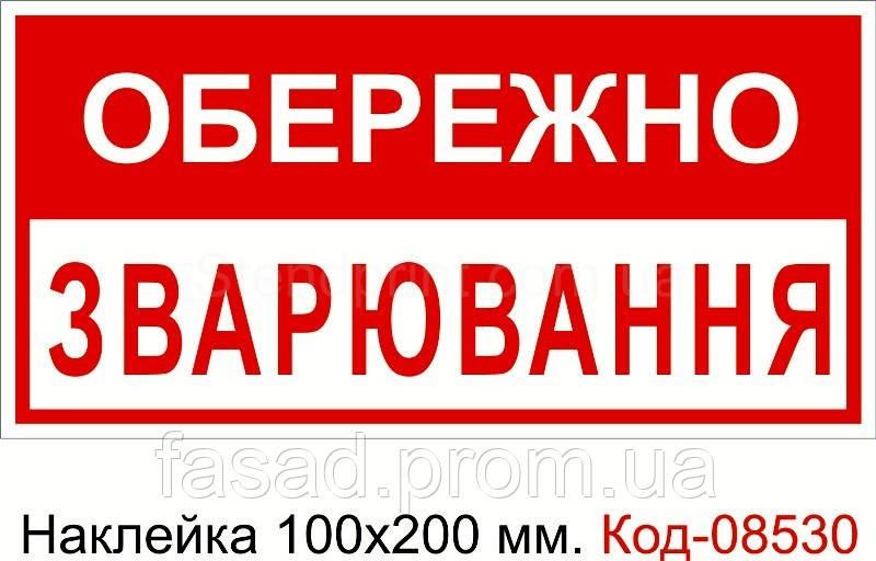 Наклейка 100*200 мм. Обережно зварювання Код-08530