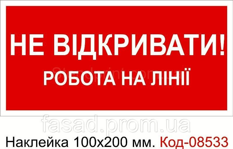 Наклейка 100*200 мм. Не відкривати Код-08533