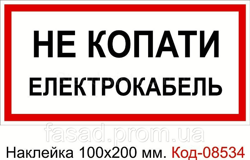 Наклейка 100*200 мм. Не копати електрокабель Код-08534