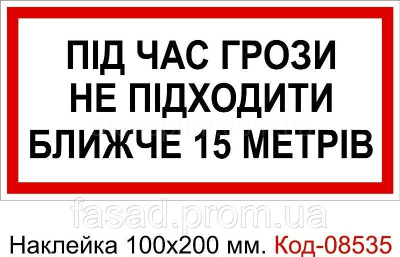 Наклейка 100*200 мм. Під час грози не підходити Код-08535