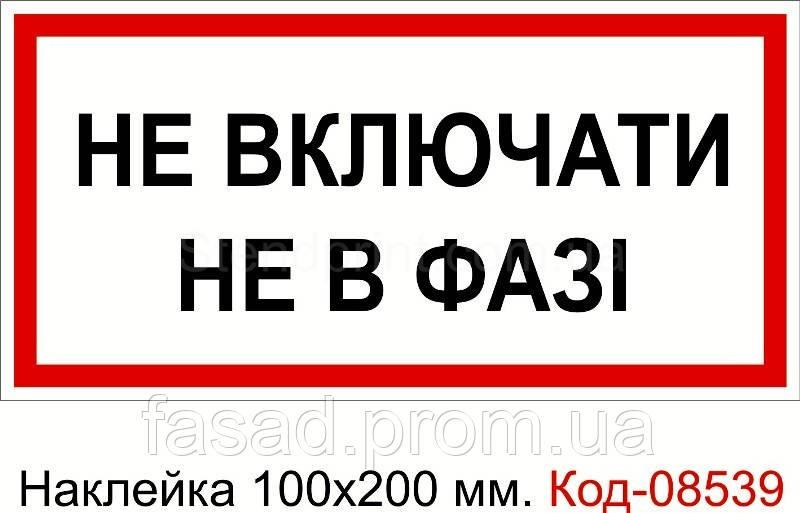 Наклейка 100*200 мм. Не включати не в фазі Код-08539