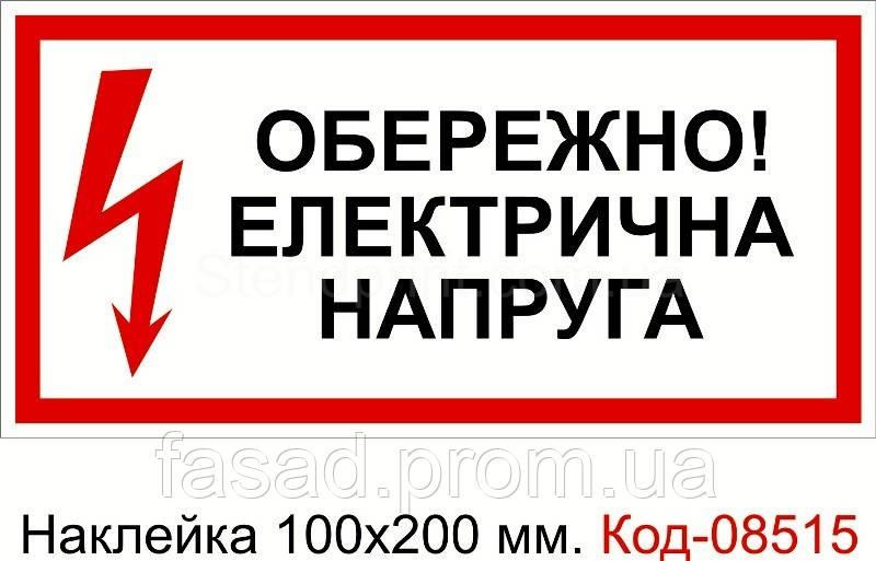 Наклейка 100*200 мм. Обережно електрична напруга Код-08515