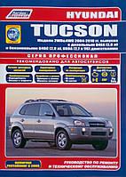 HYUNDAI TUCSON   Модели 2WD&4WD 2004-2010 гг.  Руководство по ремонту и обслуживанию, фото 1