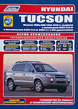 HYUNDAI TUCSON   Модели 2WD&4WD 2004-2010 гг.  Руководство по ремонту и обслуживанию
