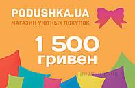 Подарочный сертификат Podushka.ua на 1500 гривен