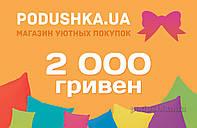 Подарочный сертификат Podushka.ua на 2000 гривен