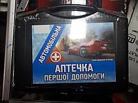 Автомобільна аптечка Автопрофі Ама-1 чорна Аптечка першої допомоги контейнер