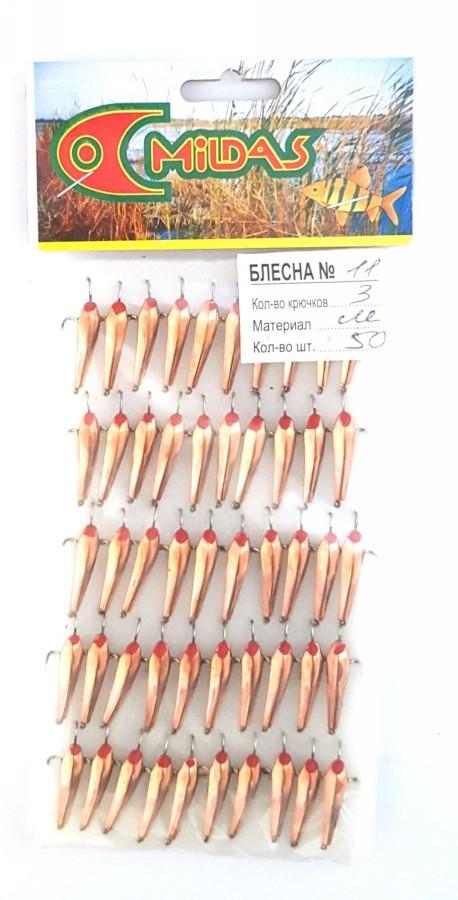 Блесна для зимней рыбалки Милдас медь №11, средняя, 3 кр., 50шт