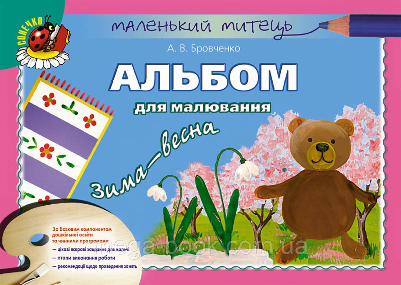 Альбом для малювання. Зима-Весна. А.В.Бровченко