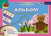 Альбом для малювання. Зима-Весна. А.В.Бровченко, фото 1