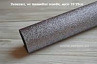 Экокожа на тканевой основе 35*25 см
