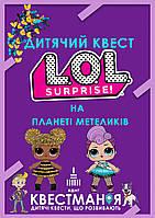 Квестман в поисках куколки L.O.L.