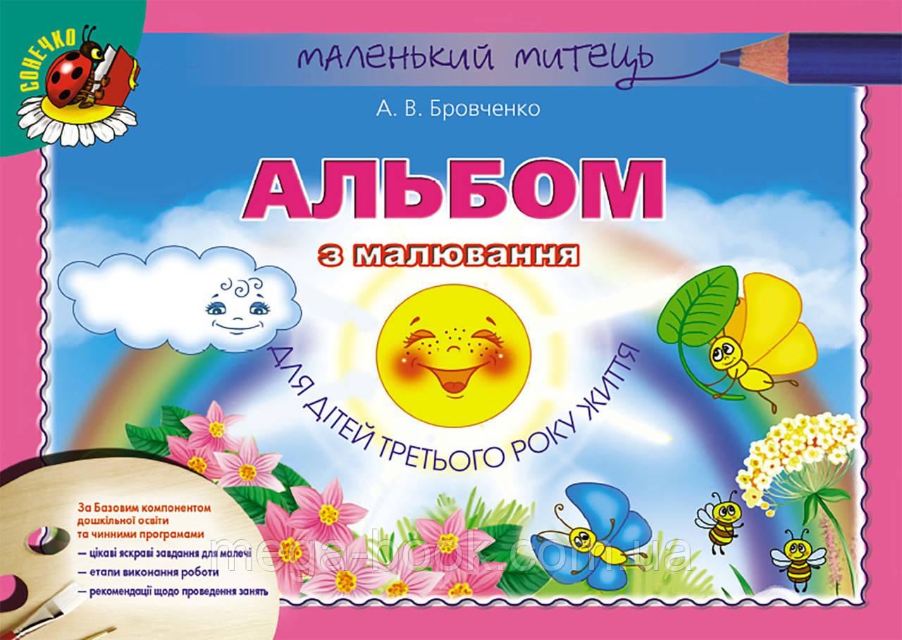 Альбом з малювання для дітей третього року життя. Автор Бровченко А.В.