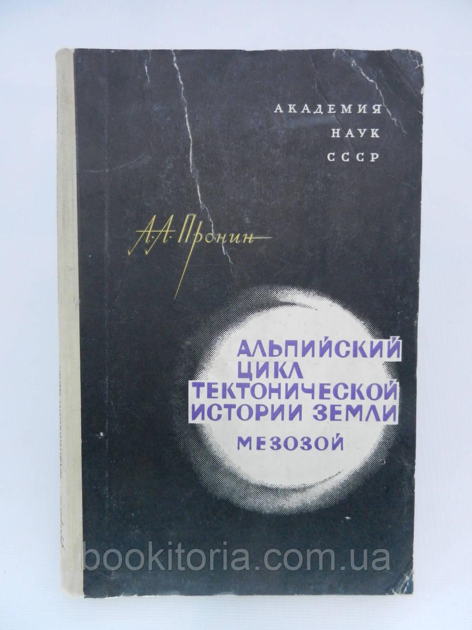 Пронин А.А. Альпийский цикл тектонической истории Земли (б/у).