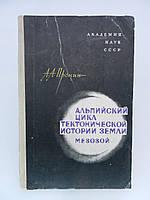 Пронин А.А. Альпийский цикл тектонической истории Земли (б/у)., фото 1