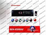 Автомагнітола Pioneer DEH-X5500U - USB+SD+FM+AUX, фото 6