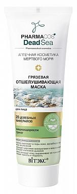 Витекс Грязевая отшелушивающая маска для лица Pharmacos Dead Sea