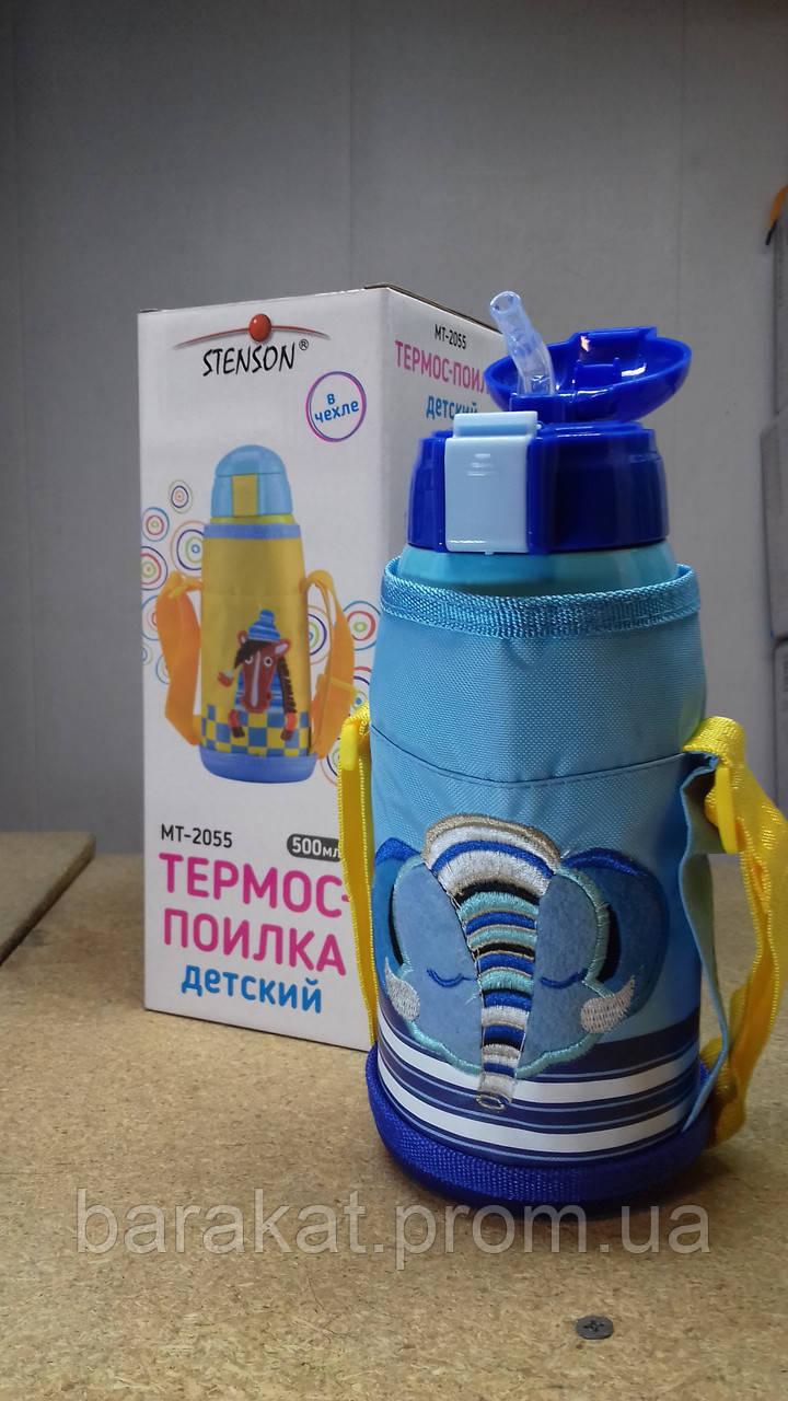 Детскийтермос 2в1 StensonMT-2055в чехле. - BARAKAT в Харькове