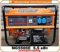 Генератор NG 5500Е,  электростанция мощность 5,5 кВт с электостартером