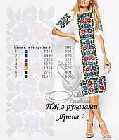 Заготовка для вишивки сукні нитками або бісером Ярина - 2