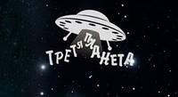 Третя Планета