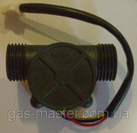 Датчик расхода воды ГВС для газовых котлов и колонок