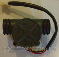 Датчик расхода воды ГВС для газовых котлов и колонок(датчик протока воды 3пр)