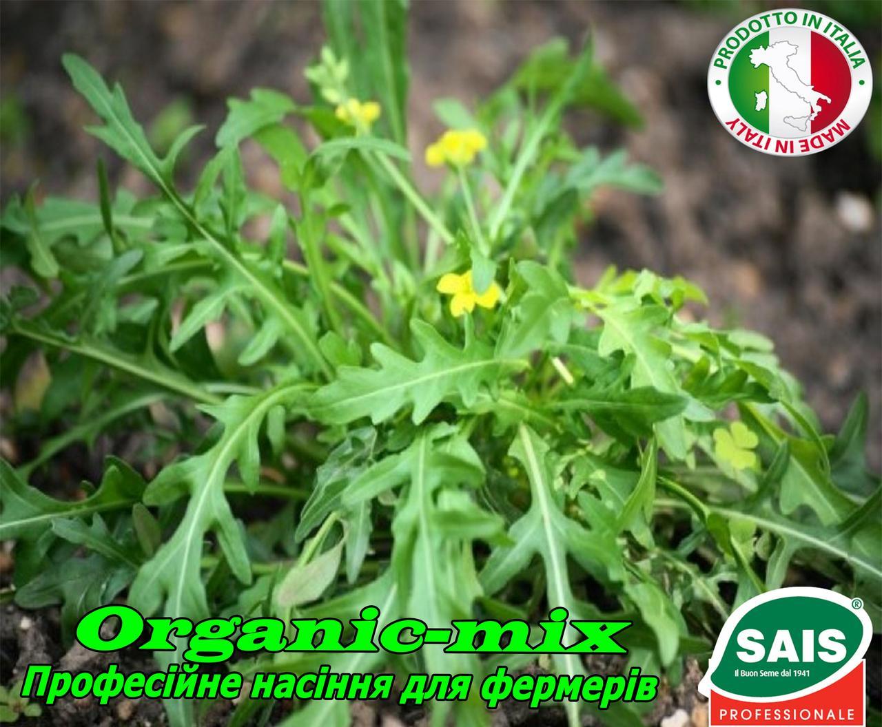 Руккола дикая ГУДИТТА от ТМ Sais (Италия) (проф. пакет 500 грамм) Мелкозубчатые листья