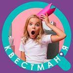 День именинника-квестмана на ВДНГ
