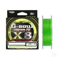 Шнур плетеный YGK G-Soul x8 Upgrade 150m/200m