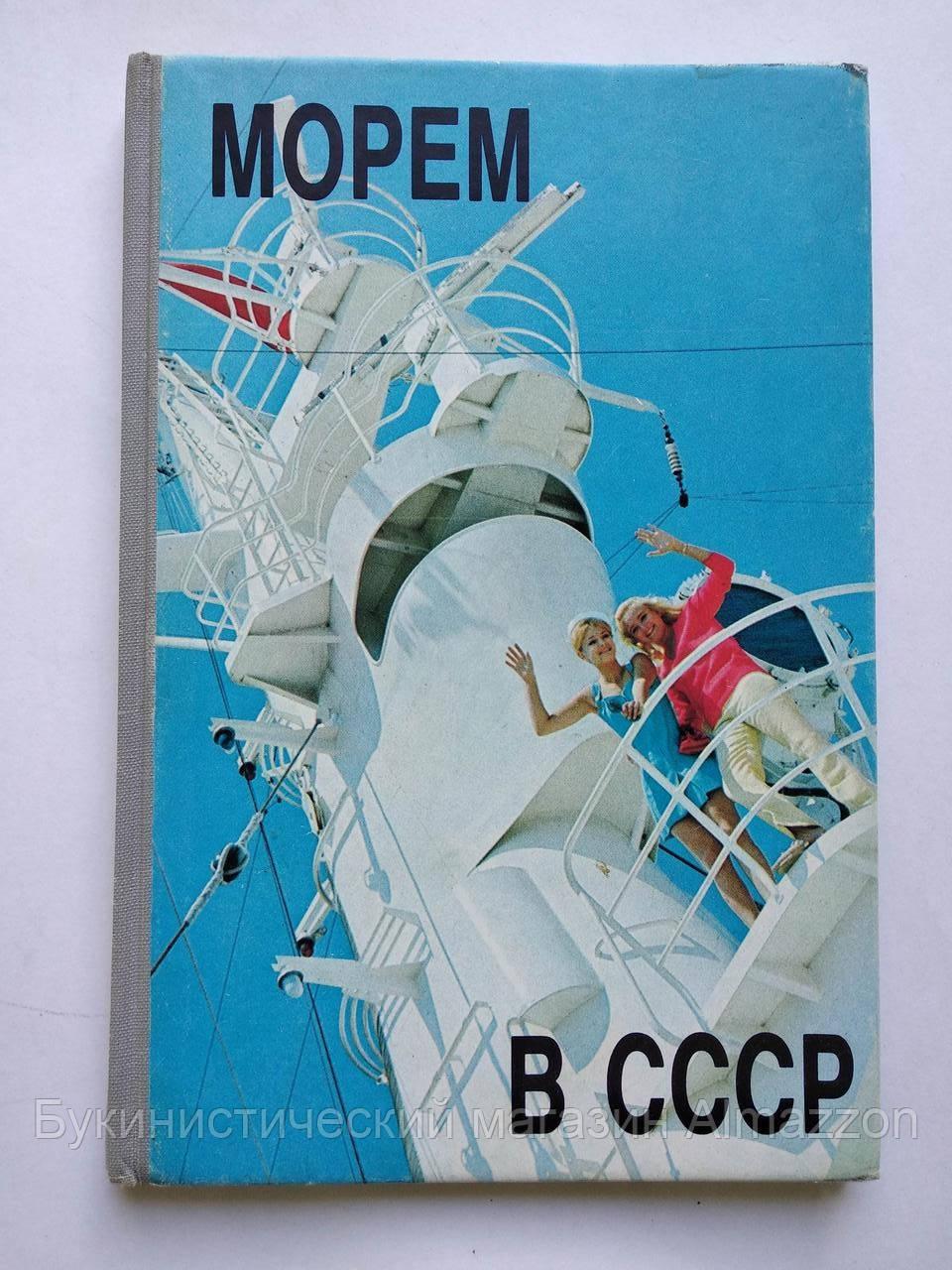 Морем в СССР. Реклама СССР. ЧМП. Морфлот